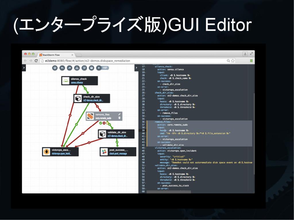 (エンタープライズ版)GUI Editor