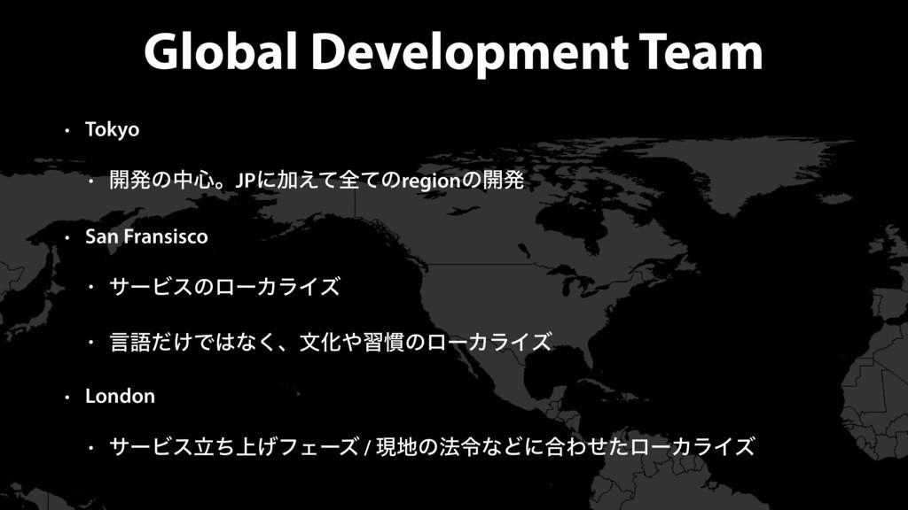 Global Development Team • Tokyo • ։ൃͷத৺ɻJPʹՃ͑ͯશ...