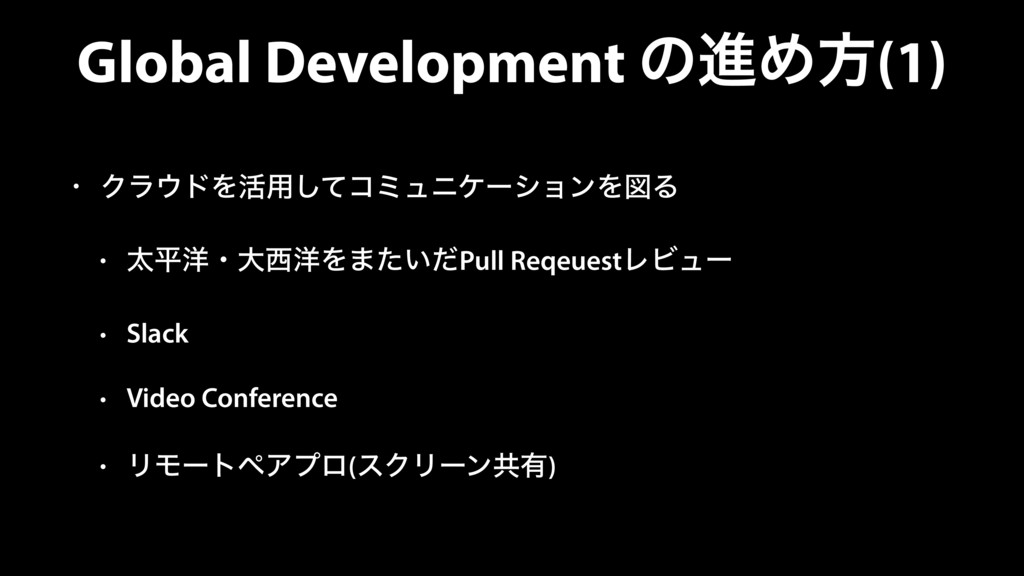 Global Development ͷਐΊํ(1) • ΫϥυΛ׆༻ͯ͠ίϛϡχέʔγϣϯ...