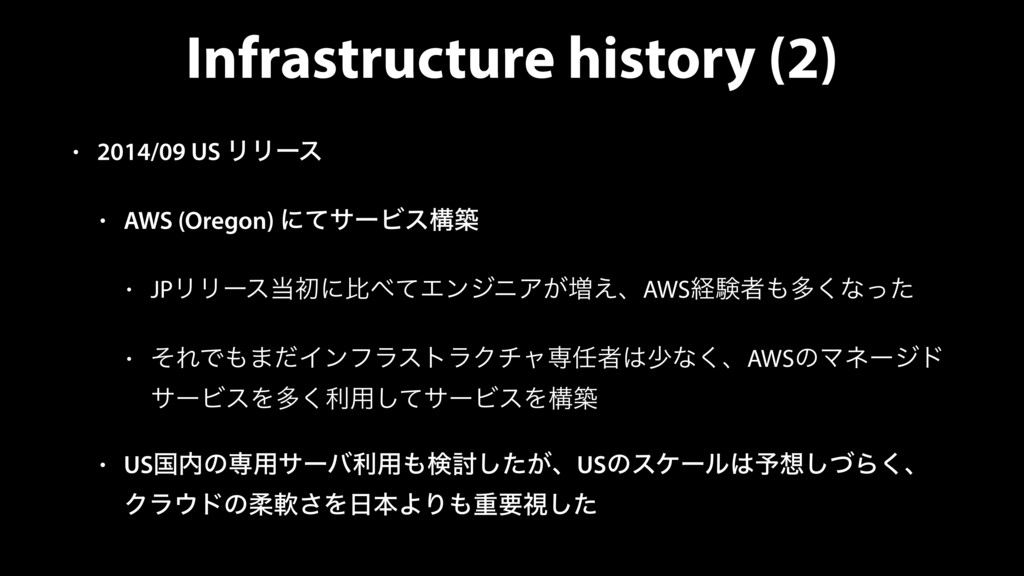 Infrastructure history (2) • 2014/09 US ϦϦʔε • ...