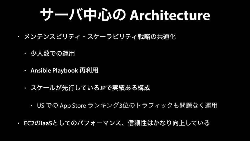 αʔόத৺ͷ Architecture • ϝϯςϯεϏϦςΟɾεέʔϥϏϦςΟઓུͷڞ௨Խ ...