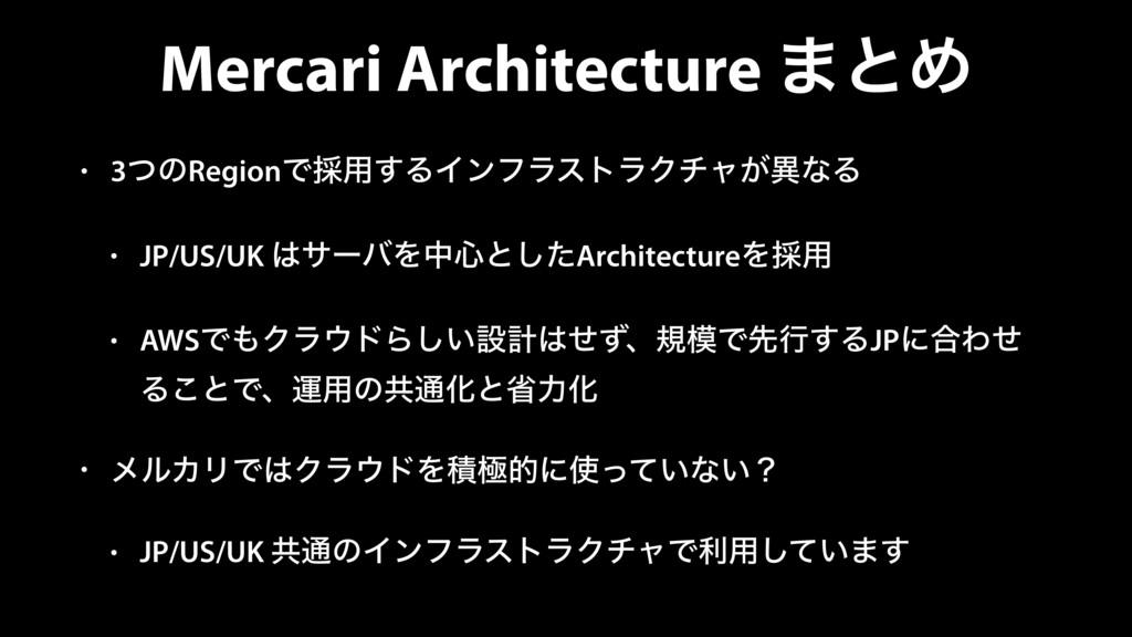 Mercari Architecture ·ͱΊ • 3ͭͷRegionͰ࠾༻͢ΔΠϯϑϥετ...