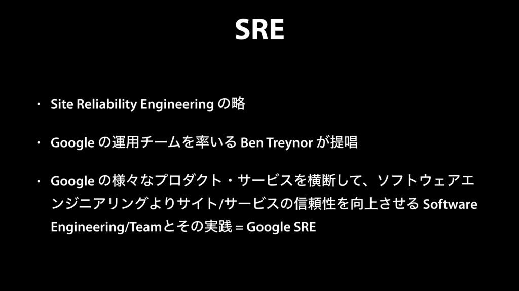 SRE • Site Reliability Engineering ͷུ • Google ...