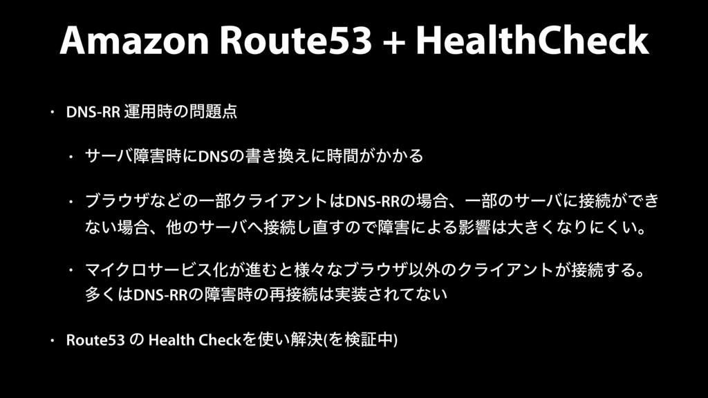 Amazon Route53 + HealthCheck • DNS-RR ӡ༻ͷ •...