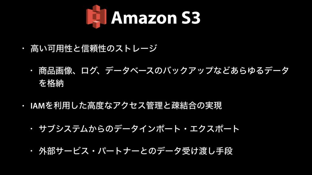 Amazon S3 • ߴ͍Մ༻ੑͱ৴པੑͷετϨʔδ • ը૾ɺϩάɺσʔλϕʔεͷόο...
