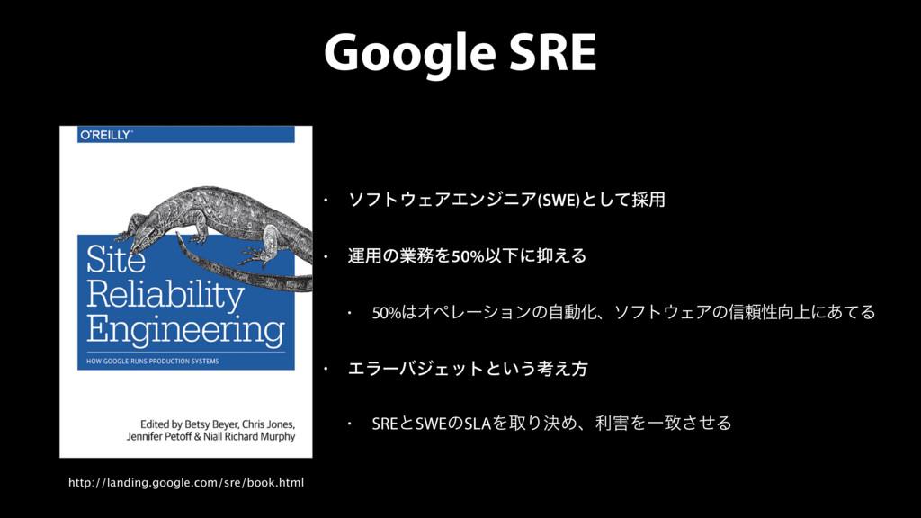 Google SRE • ιϑτΣΞΤϯδχΞ(SWE)ͱͯ͠࠾༻ • ӡ༻ͷۀΛ50%Ҏ...