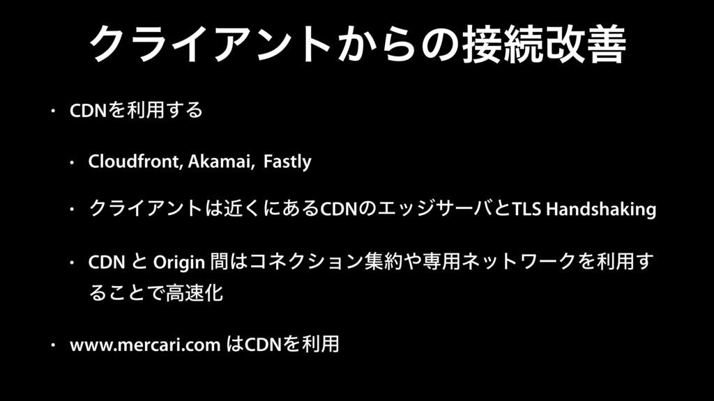 ΫϥΠΞϯτ͔Βͷଓվળ • CDNΛར༻͢Δ • Cloudfront, Akamai, ...