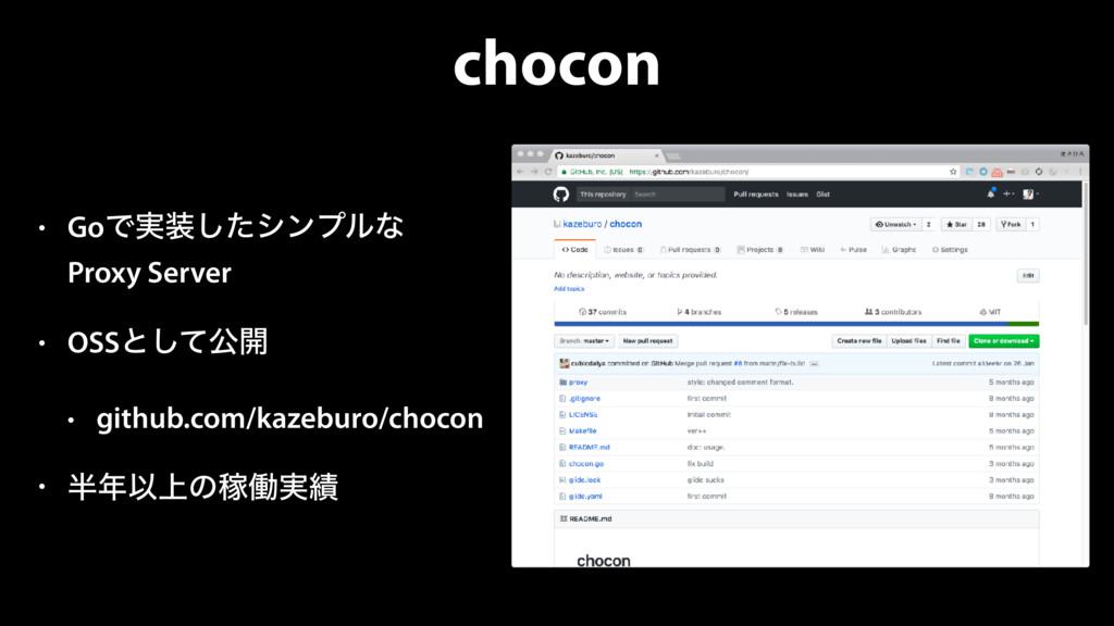 chocon • GoͰ࣮ͨ͠γϯϓϧͳ Proxy Server • OSSͱͯ͠ެ։ ...