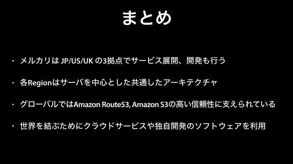 ·ͱΊ • ϝϧΧϦ JP/US/UK ͷ3ڌͰαʔϏεల։ɺ։ൃߦ͏ • ֤Regio...
