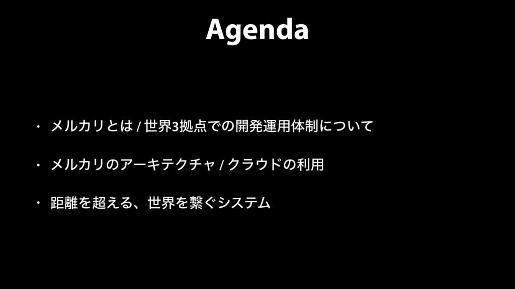 Agenda • ϝϧΧϦͱ / ੈք3ڌͰͷ։ൃӡ༻ମ੍ʹ͍ͭͯ • ϝϧΧϦͷΞʔΩς...