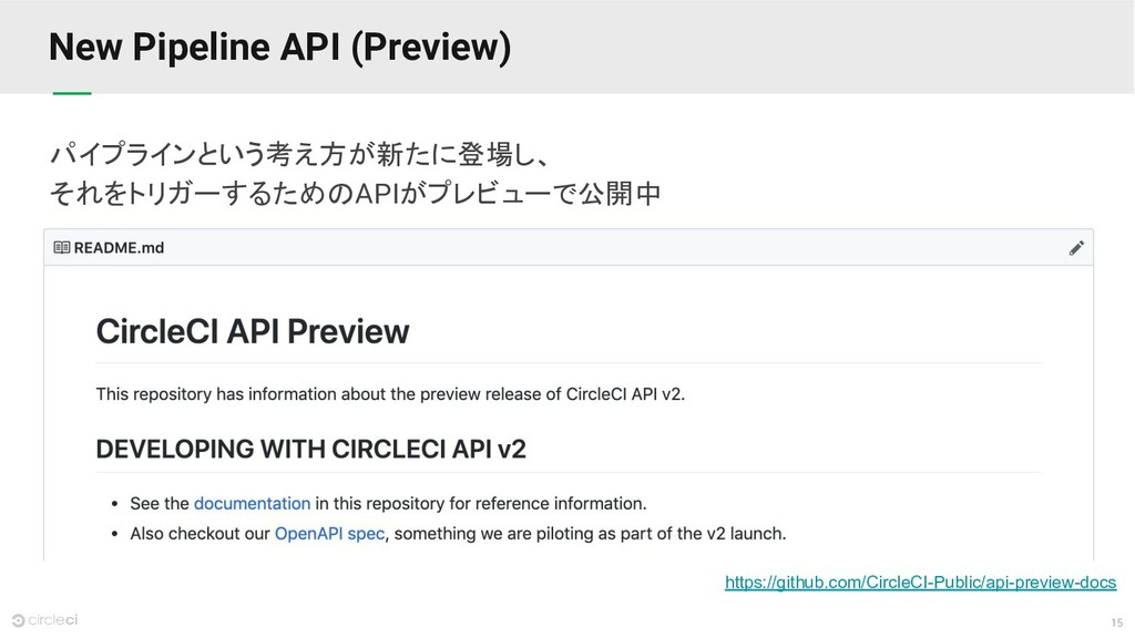15 New Pipeline API (Preview) パイプラインという考え方が新たに登...