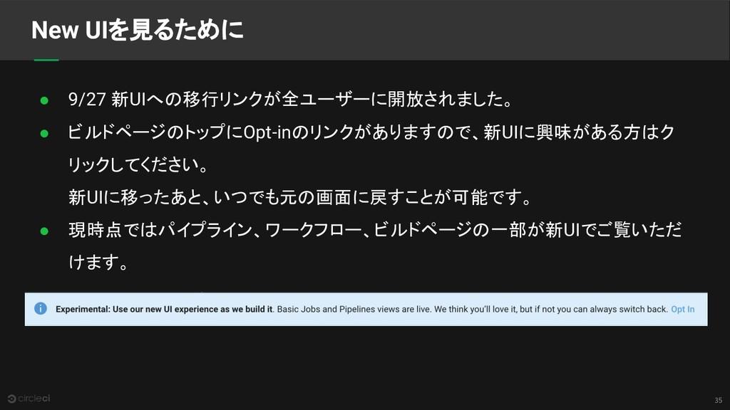 35 New UIを見るために ● 9/27 新UIへの移行リンクが全ユーザーに開放されました...