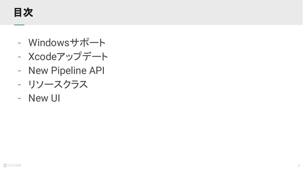7 目次 - Windowsサポート - Xcodeアップデート - New Pipeline...