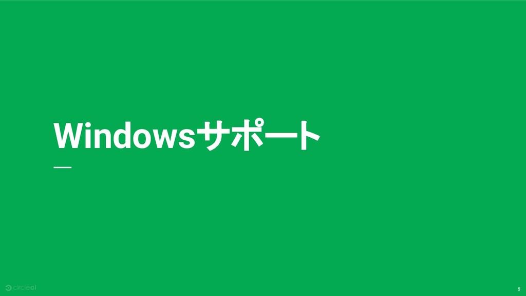 8 Windowsサポート
