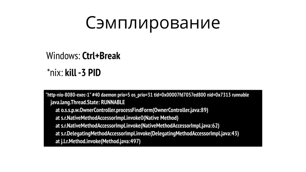 "Windows: Ctrl+Break *nix: kill -3 PID ""http-nio..."