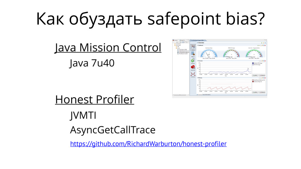 Java Mission Control Java 7u40 Honest Profiler ...