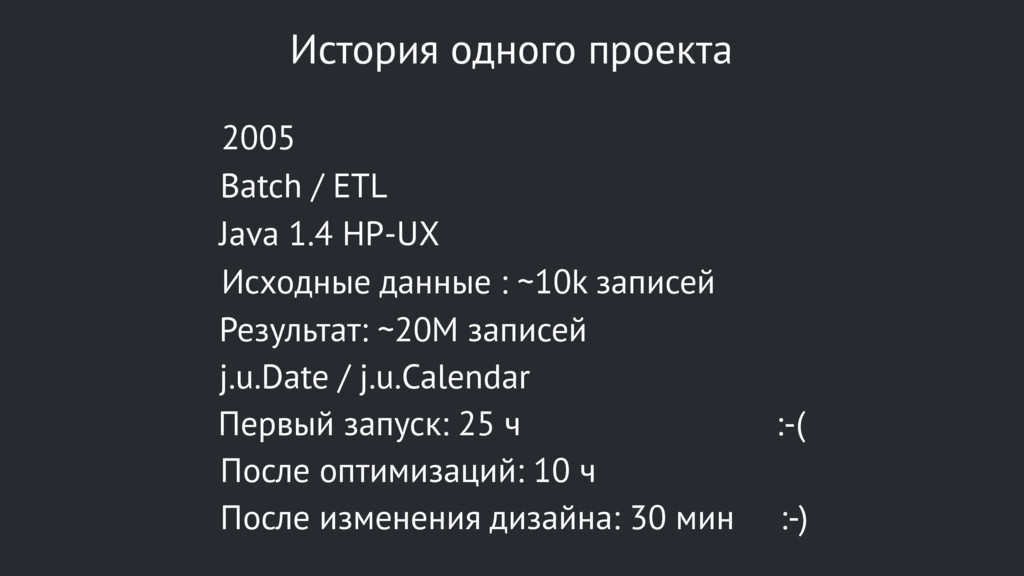 Batch / ETL Исходные данные : ~10k записей Резу...