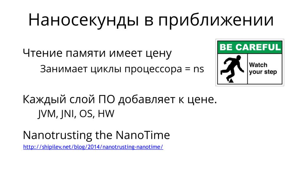 Наносекунды в приближении Чтение памяти имеет ц...