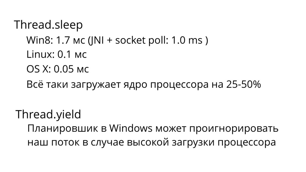 Thread.sleep Win8: 1.7 мс (JNI + socket poll: 1...