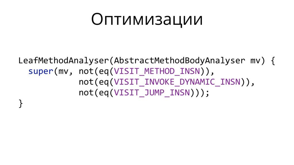Оптимизации LeafMethodAnalyser(AbstractMethodBo...