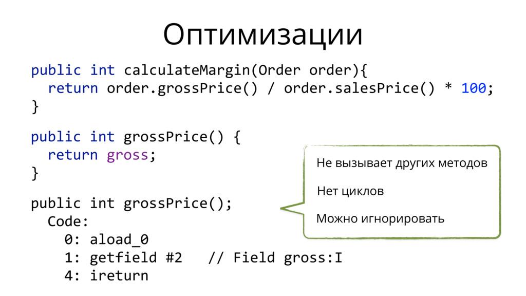 Оптимизации public int calculateMargin(Order ...