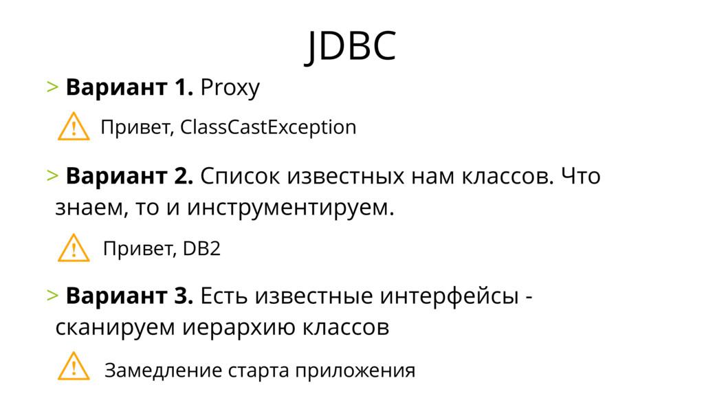 JDBC > Вариант 1. Proxy > Вариант 2. Список изв...