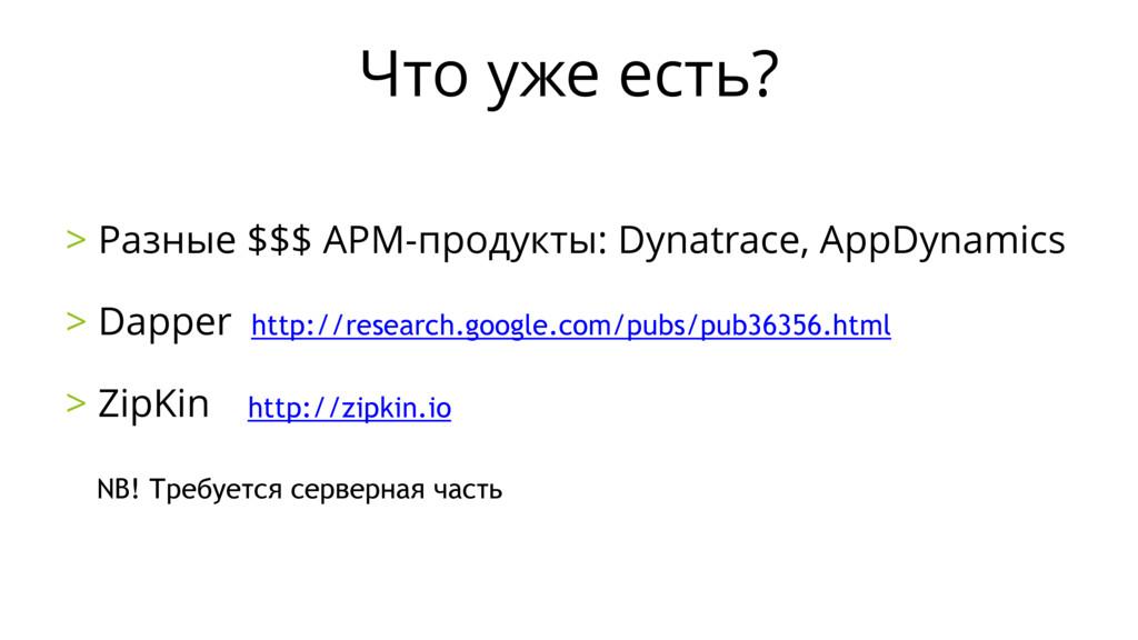 Что уже есть? > Разные $$$ APM-продукты: Dynatr...