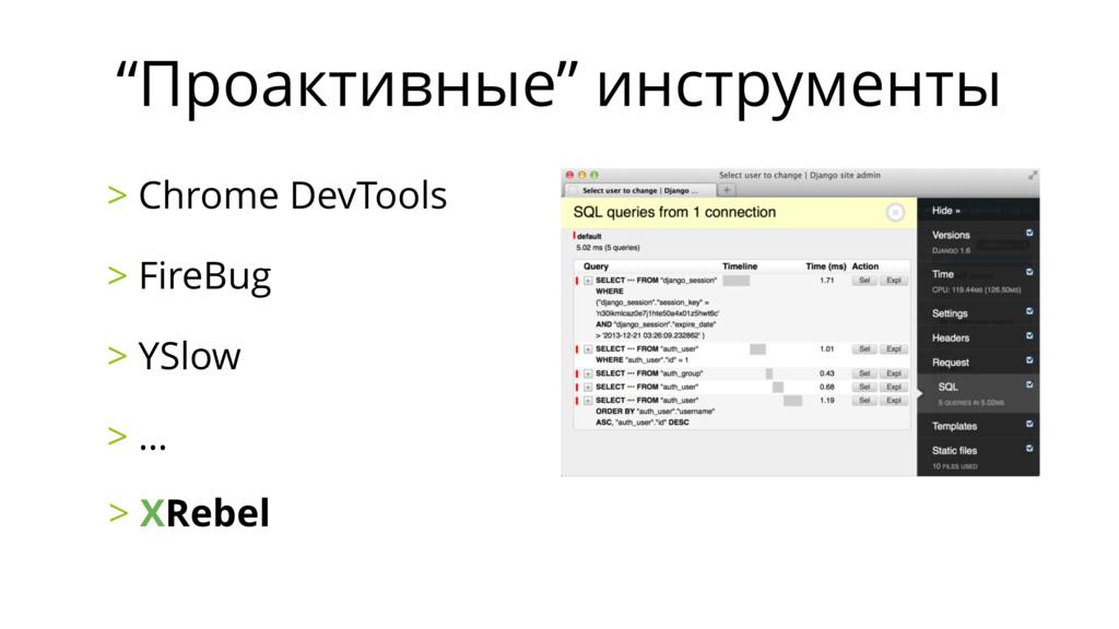 > Chrome DevTools > FireBug > YSlow > … > XRebe...
