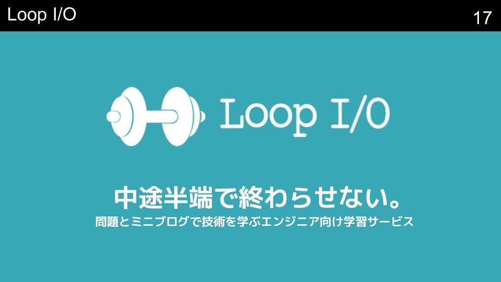 Loop I/O 中途半端で終わらせない。 問題とミニブログで技術を学ぶエンジニア向け学習サー...