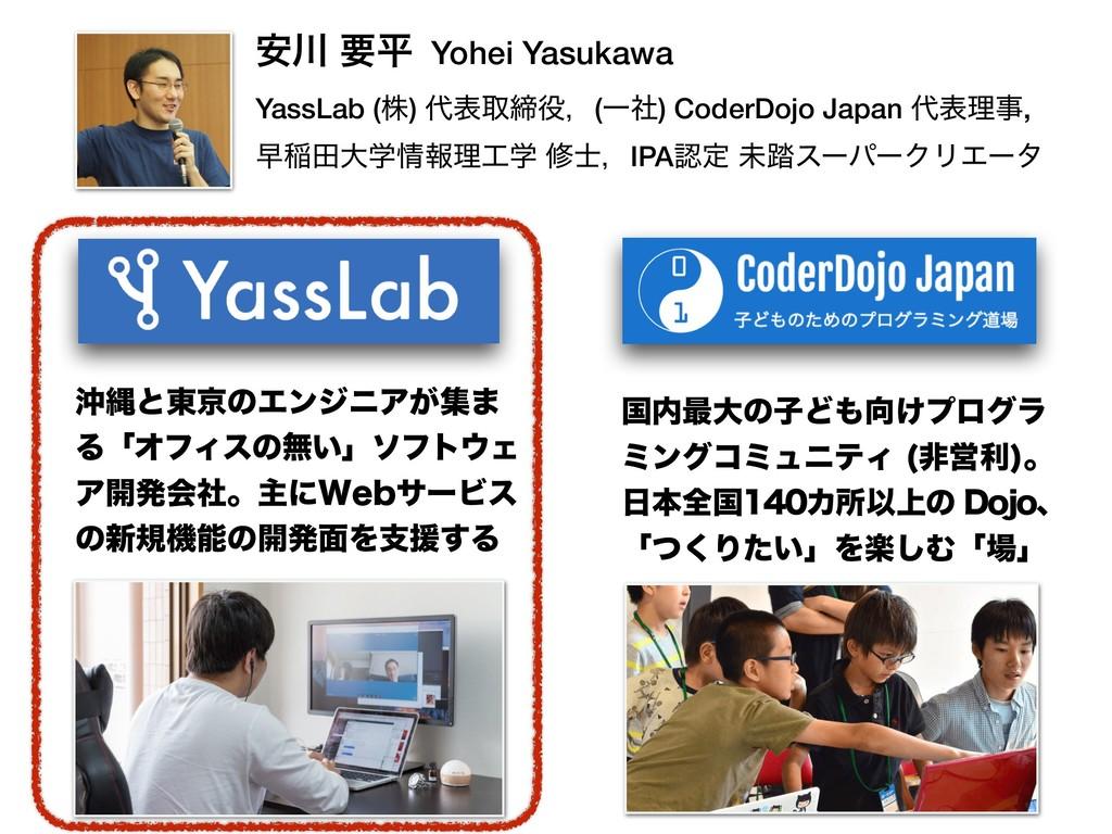 ҆ ཁฏ Yohei Yasukawa YassLab (ג) දऔకɼ(Ұࣾ) Co...
