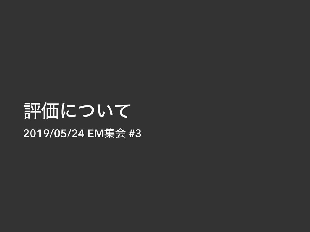 ධՁʹ͍ͭͯ 2019/05/24 EMूձ #3