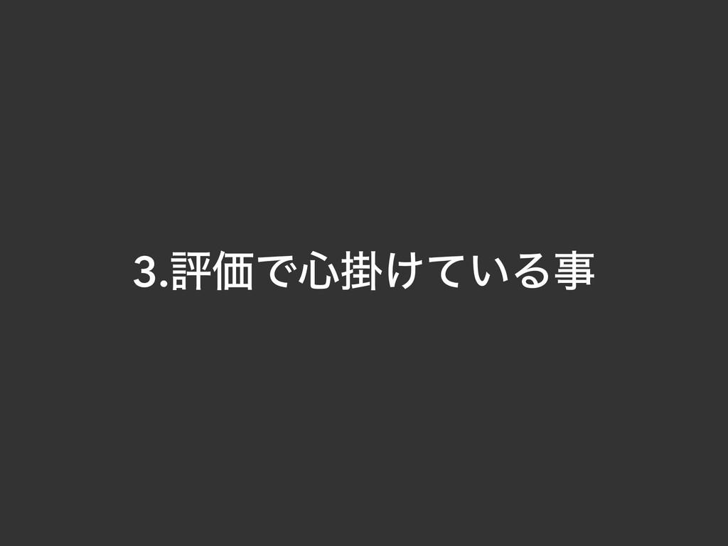 3.ධՁͰ৺ֻ͚͍ͯΔ