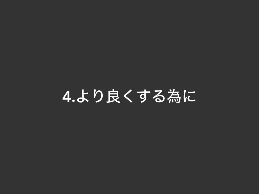 4.ΑΓྑ͘͢Δҝʹ