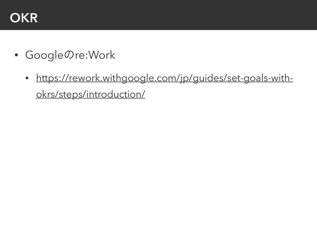 OKR • Googleͷre:Work • https://rework.withgoogl...