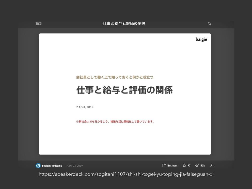 https://speakerdeck.com/sogitani1107/shi-shi-to...