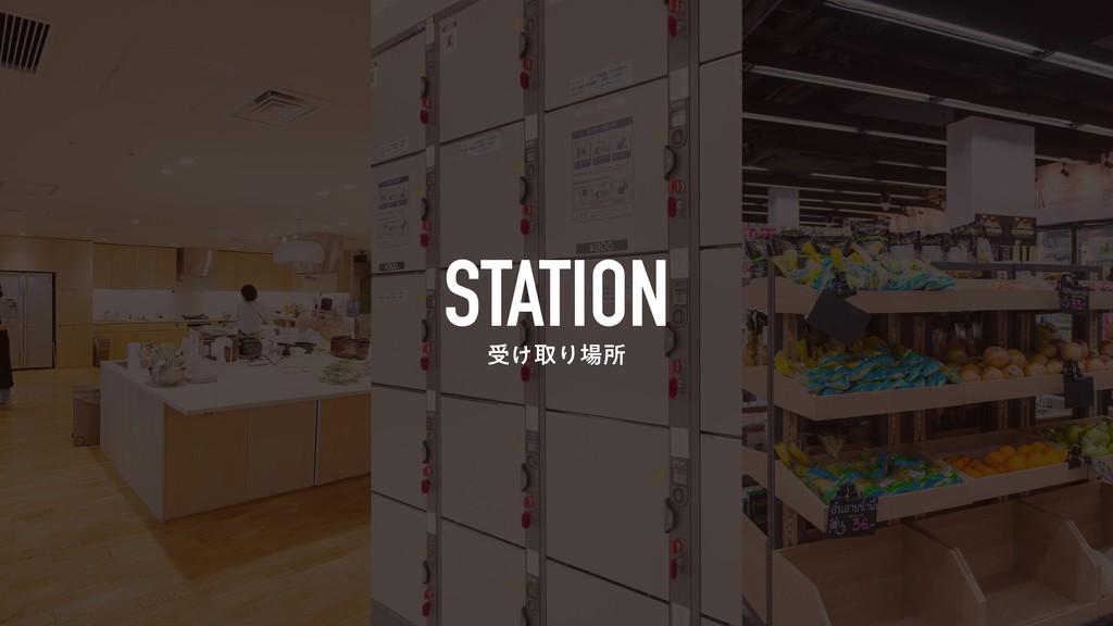 STATION ड͚औΓॴ