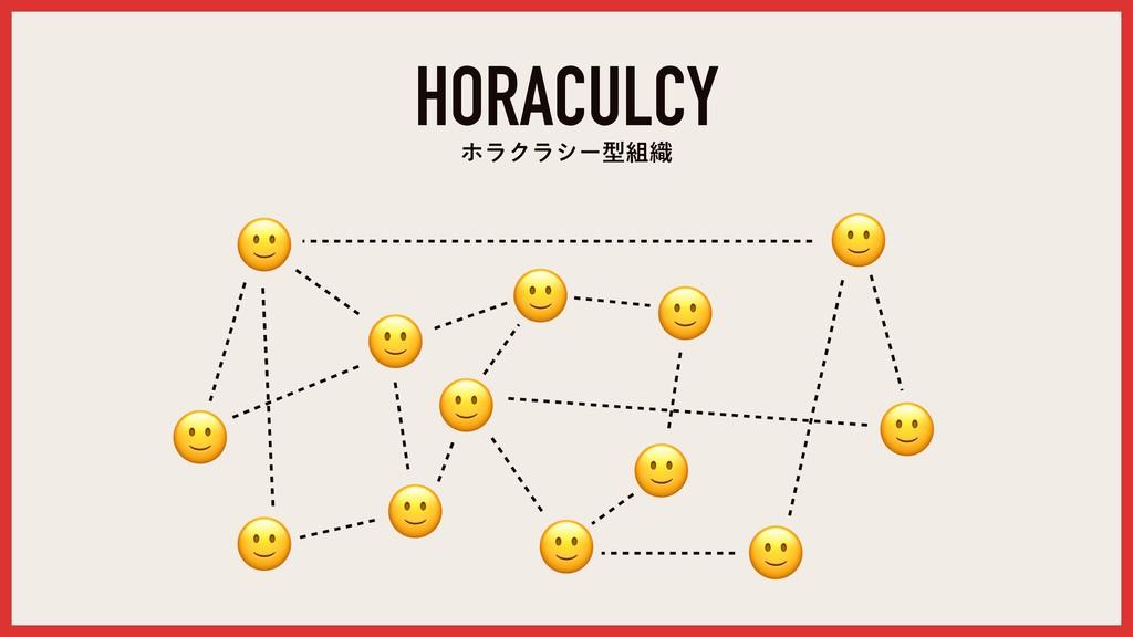 HORACULCY ϗϥΫϥγʔܕ৫
