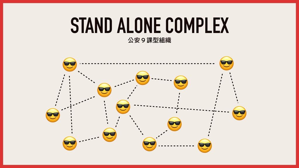 STAND ALONE COMPLEX ެ҆̕՝ܕ৫