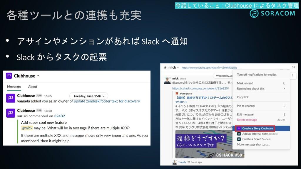 • アサインやメンションがあれば Slack へ通知 • Slack からタスクの起票 各種ツ...