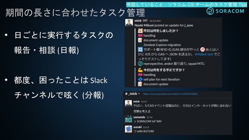 • 日ごとに実行するタスクの 報告・相談 (日報) • 都度、困ったことは Slack チャン...