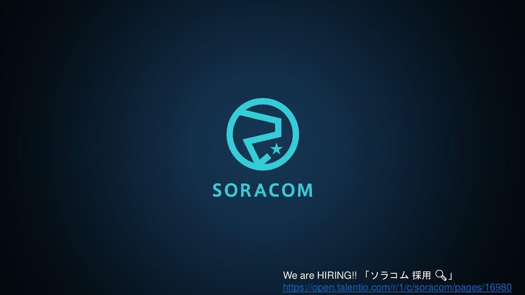 We are HIRING!! 「ソラコム 採用 🔍」 https://open.talent...