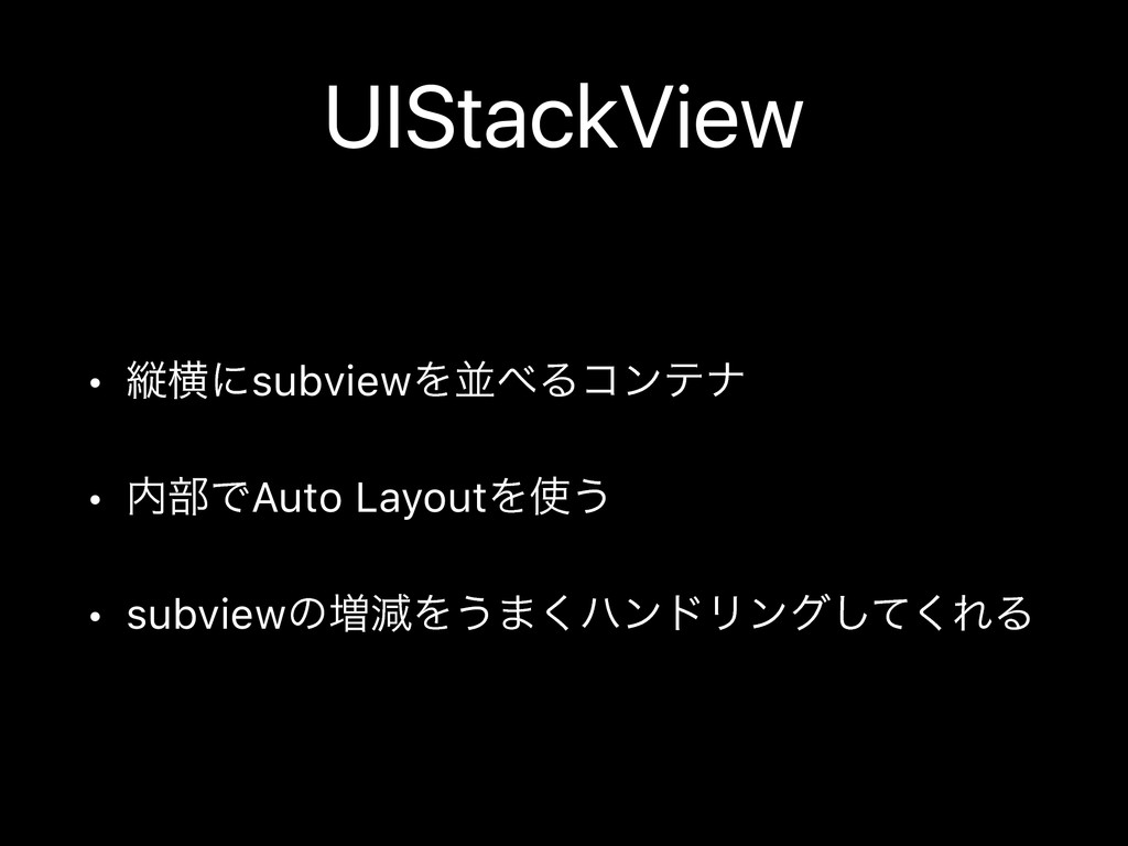 UIStackView • ॎԣʹsubviewΛฒΔίϯςφ • ෦ͰAuto Layo...