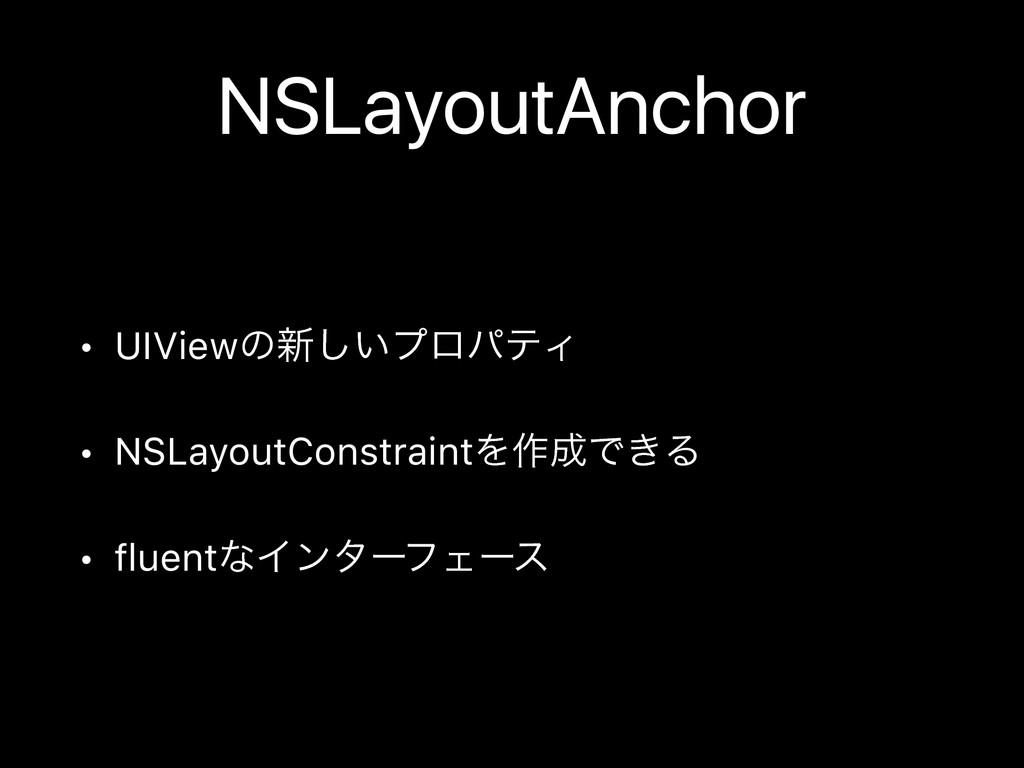 NSLayoutAnchor • UIViewͷ৽͍͠ϓϩύςΟ • NSLayoutCons...
