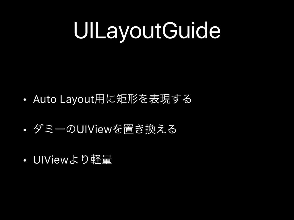 UILayoutGuide • Auto Layout༻ʹۣܗΛදݱ͢Δ • μϛʔͷUIVi...