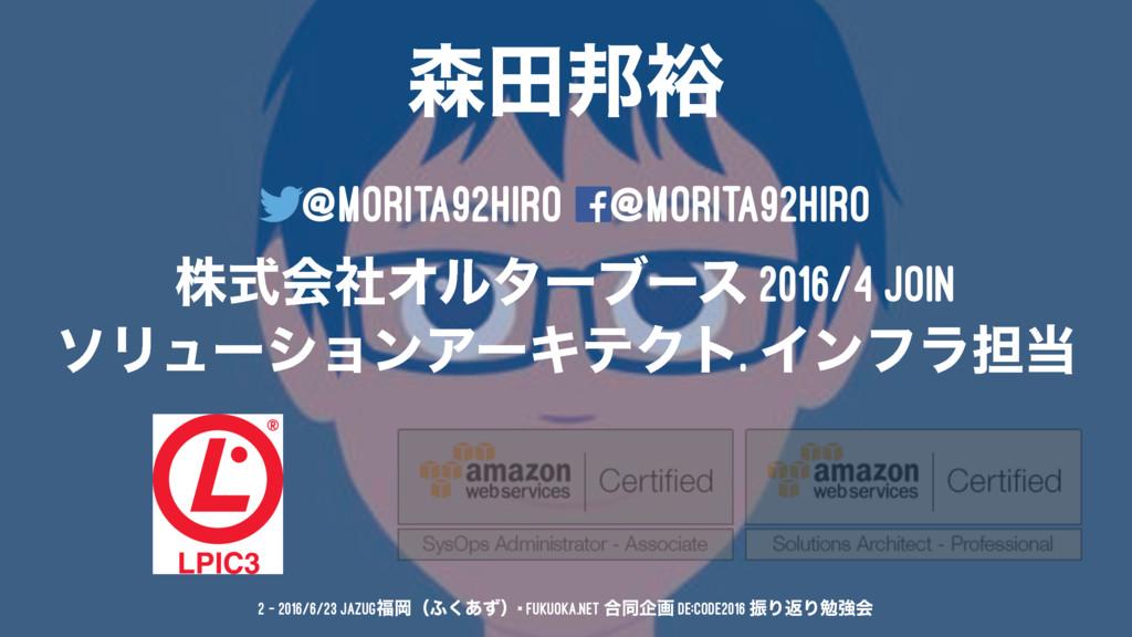 ా༟ @morita92hiro @morita92hiro גࣜձࣾΦϧλʔϒʔε 20...