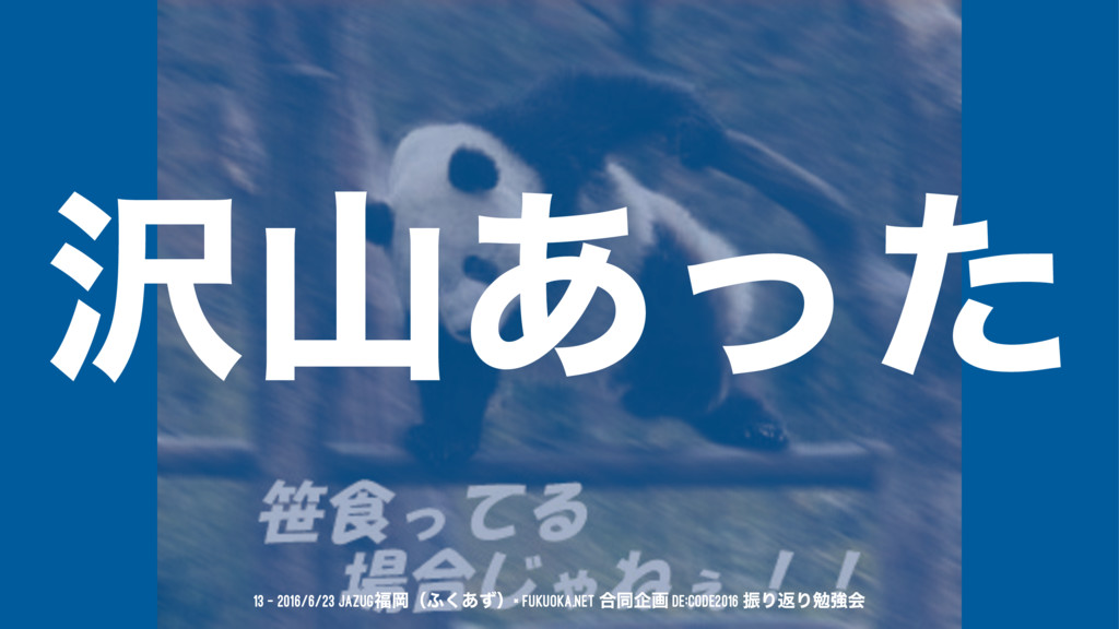 ͋ͬͨ 13 — 2016/6/23 JAZUGԬʢ;͋ͣ͘ʣ× Fukuoka.NET...