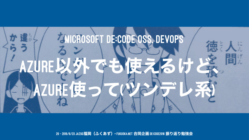 Microsoft de:code OSS, DevOps AZUREҎ֎Ͱ͑Δ͚Ͳɺ A...