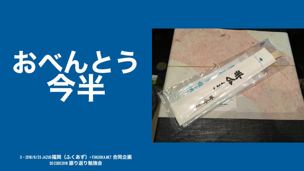 ͓Μͱ͏ ࠓ 3 — 2016/6/23 JAZUGԬʢ;͋ͣ͘ʣ× Fukuoka.N...