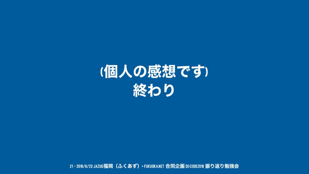 (ݸਓͷײͰ͢) ऴΘΓ 21 — 2016/6/23 JAZUGԬʢ;͋ͣ͘ʣ× Fuk...