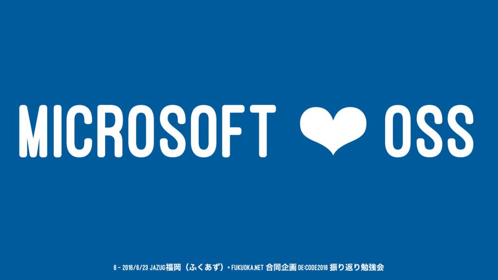 MICROSOFT ❤ OSS 6 — 2016/6/23 JAZUGԬʢ;͋ͣ͘ʣ× Fu...